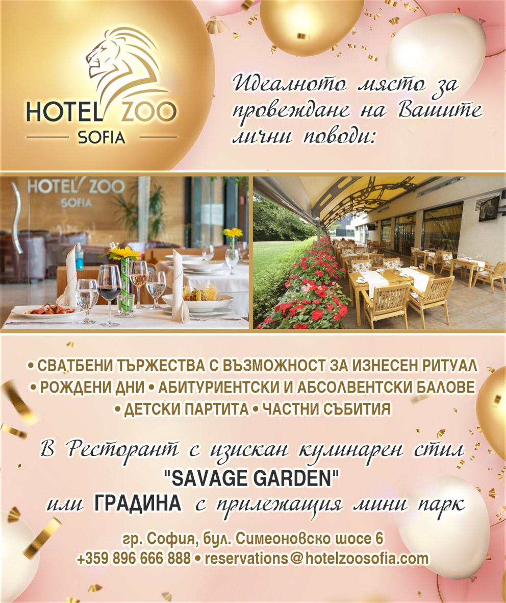 HOTEL ZOO SOFIA - ИДЕАЛНОТО МЯСТО ЗА ПРОВЕЖДАНЕ НА ВАШИТЕ ЛИЧНИ ПОВОДИ